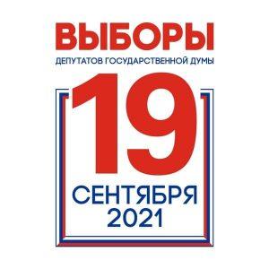 Выборы 19.09.2021